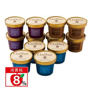 出産内祝い アイスデザート お歳暮 GL-EG12 /ガレー プレミアムアイスクリームセット GL-EG12出産内祝い おいしい ご結婚祝い /キャッシュレス還元 ポイント5倍