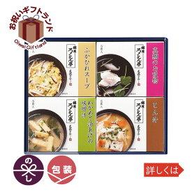 缶詰 瓶詰 スープ お中元 御中元 お手土産 お年賀 L-20G /ろくさん亭 道場六三郎 スープギフト L-20G