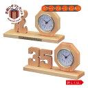 名入れ対応可 インテリアクロック H-580A /インテリアクロック 檜切抜き記念時計 H-580(A)| 名入れ対応可 インテリアクロック H-580(A)