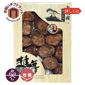 乾物詰め合わせ CD-20NH /九州産どんこ椎茸 CD-20NH