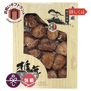 乾物詰め合わせ | 九州産どんこ椎茸 CD-30NH | 干ししいたけ 詰め合わせ | 内祝い お祝い返し 法事 法要 香典返し
