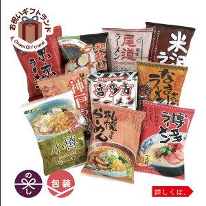 全日本ラーメン味くらべ10食