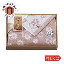 内祝い 記念品 ウォッシュタオル タオルギフト 箱入/今治タオル おりざくら ウォッシュタオル IB-5605