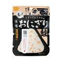 防災用品 防災食 AK2-S /尾西 保存食 の携帯おにぎり(5年保存) AK2-S