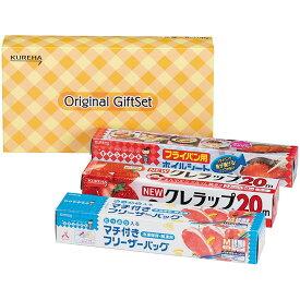 販促 景品 ノベルティ ギフト /クレハ オリジナルギフトセット NKG-8 販促 景品 ノベルティ 粗品 企業PR品 プチギフト