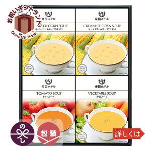 缶詰 瓶詰 スープ 帰歳暮 お歳暮 御歳暮 お手土産 お年賀 THR-20CH /帝国ホテル 冷温タイプスープセット THR-20CH