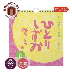 相田みつを 名言 日めくり カレンダー2021 ひとりしずかII トイレ用 900A047| 相田 みつを グッズ 日めくり カレンダー 900A047