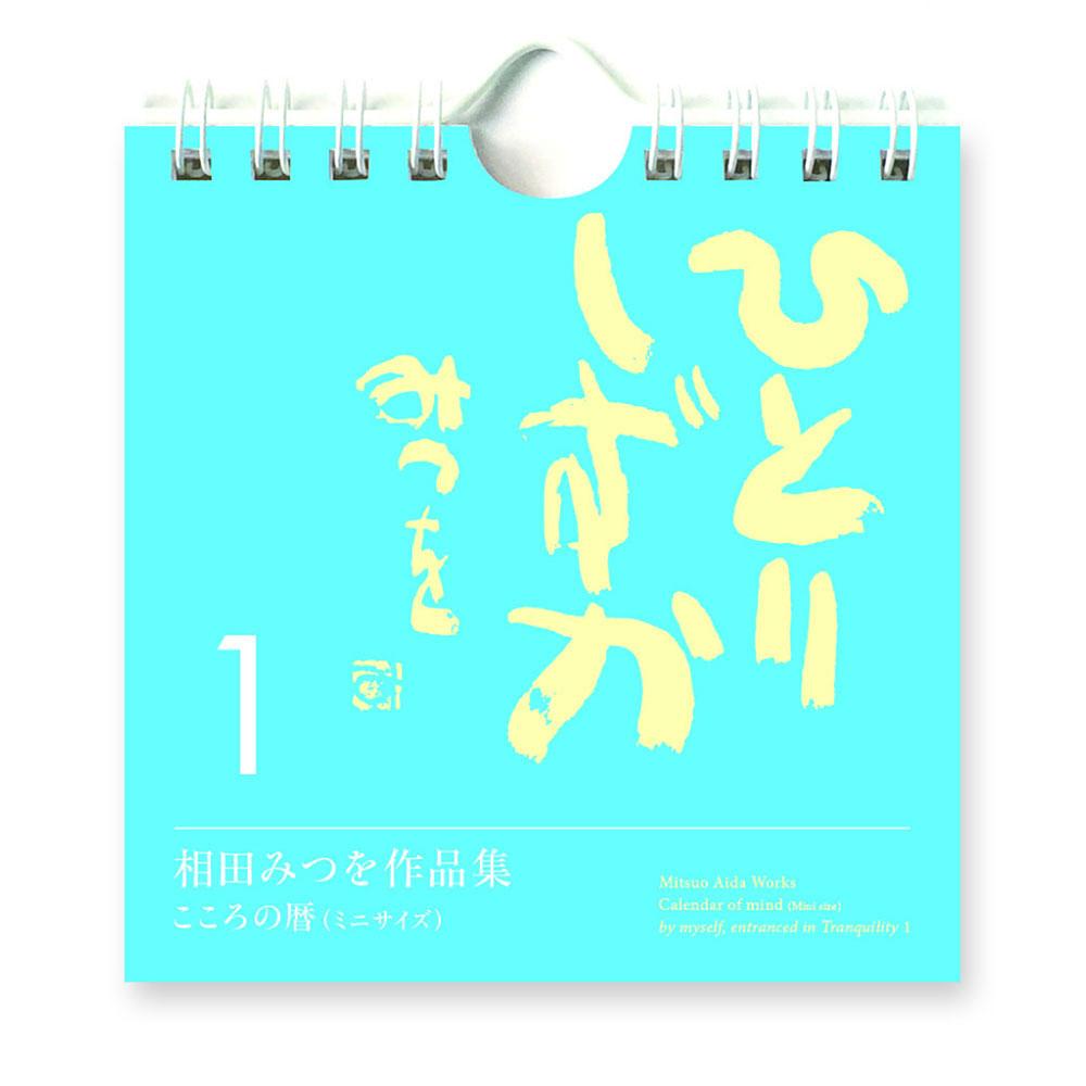 記念品 名入れ 相田みつを MITSUO AIDA ミニサイズ日めくりカレンダー ひとりしずか1 こころの暦 周年記念品 プレゼント 父の日 退職記念 卒業記念
