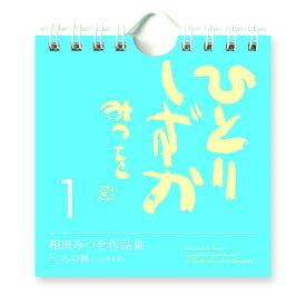 相田 みつを グッズ 日めくり カレンダー ミニ 900A660 /相田みつを ミニサイズ 日めくり カレンダー ひとりしずか1 こころの暦 900A660内祝い 記念品 感謝