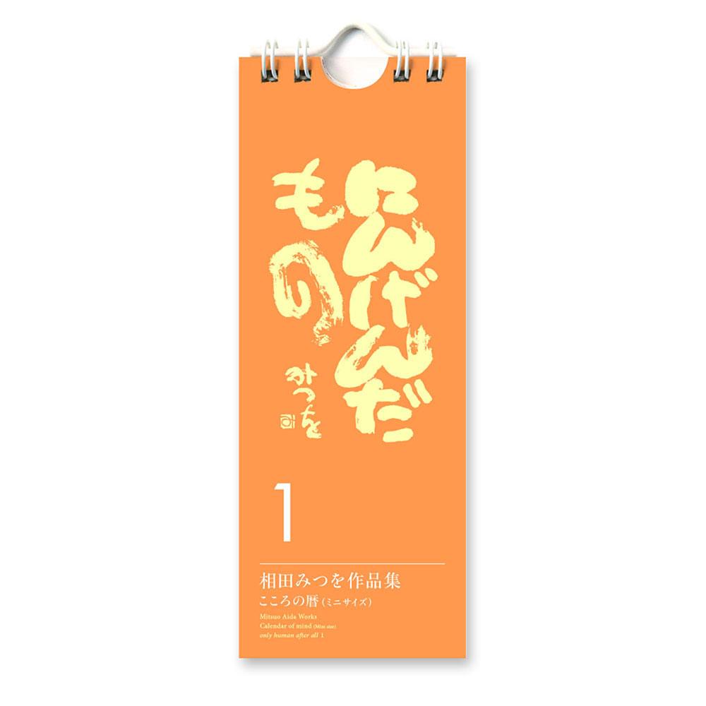記念品 名入れ 相田みつを MITSUO AIDA ミニサイズ日めくりカレンダー にんげんだもの1 こころの暦 周年記念品 プレゼント 父の日 退職記念 卒業記念
