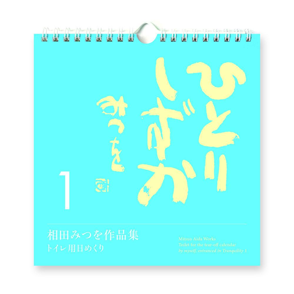 記念品 名入れ 相田みつを MITSUO AIDA トイレ用日めくりカレンダー ひとりしずか1 周年記念品 プレゼント 父の日 退職記念 卒業記念