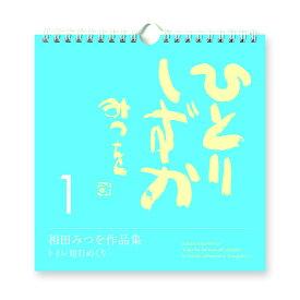 相田 みつを グッズ 日めくり カレンダー 900A622 /相田みつを トイレ用 日めくり カレンダー ひとりしずか1 900A622内祝い 記念品 感謝