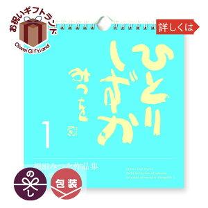 相田みつを 名言 日めくり カレンダー 2021 ひとりしずか1 トイレ用 900A622| 相田 みつを グッズ 日めくり カレンダー 900A622
