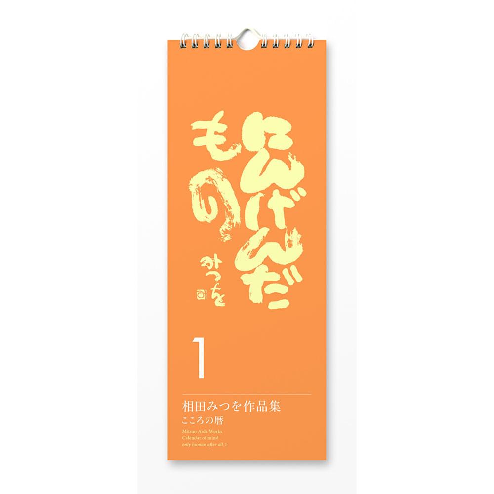 記念品 名入れ 相田みつを MITSUO AIDA 日めくりカレンダー にんげんだもの1 こころの暦 周年記念品 プレゼント 父の日 退職記念 卒業記念