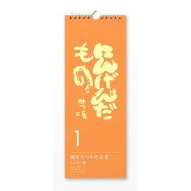 相田 みつを グッズ 日めくり カレンダー 900A615 /相田みつを 日めくり カレンダー にんげんだもの1 こころの暦 900A615内祝い 記念品 感謝
