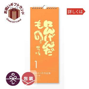 相田みつを 名言 日めくり カレンダー 2021 にんげんだもの1 こころの暦 900A615| 相田 みつを グッズ 日めくり カレンダー 900A615