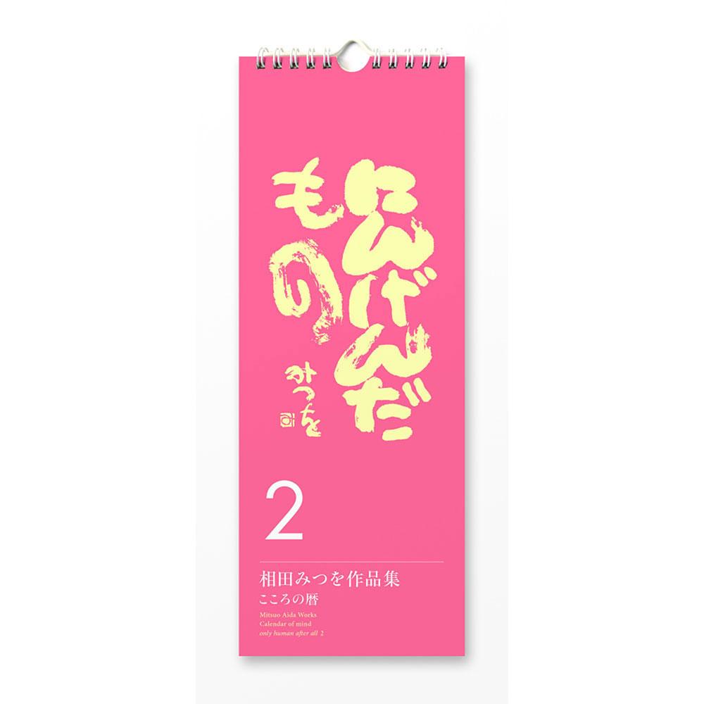記念品 名入れ 相田みつを MITSUO AIDA 日めくりカレンダー にんげんだもの2 こころの暦 周年記念品 プレゼント 父の日 退職記念 卒業記念
