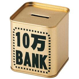 粗品 文具 1341-22 /雑貨 10万バンクゴールド 1341-22販促 景品 ノベルティ 粗品 企業PR品 プチギフト