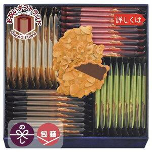 クッキー詰め合わせ お中元 御中元 お手土産 お年賀 MO-1020 /モロゾフ クッキー ファヤージュ MO-1020