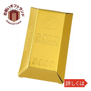 粗品 食品 85006389 /販促 ごあいさつ品 ゴールドチョコレート 85006389販促 景品 おいしい ノベルティ 粗品 企業PR品 プチギフト