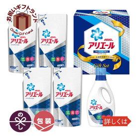 快気祝い 内祝い 液体洗剤 | P&G アリエール液体洗剤セット PGLA-30X | ギフトセット |