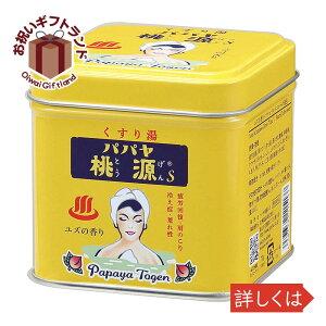 粗品 石けん 洗剤 入浴剤 | 石けん 洗剤 入浴剤 パパヤ桃源S70G缶ユズの香り kin9678612099 | 販促品 | 粗品 ばらまき 景品