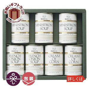 缶詰め スープ ギフト IHM-30A /帝国ホテル スープ缶詰詰合せ IHM-30A出産内祝い おいしい 結婚内祝い 法事 /キャッシュレス還元 ポイント5倍
