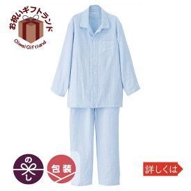 内祝い 記念品 ホームウエア 寝装品関連商品マシュマロガーゼ メンズパジャマ ライトブルー RP15680L [パジャマ]