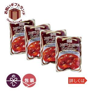 カレー詰め合わせ TKK3-4 /神戸北野亭 ビーフシチュー4食 TKK3-4
