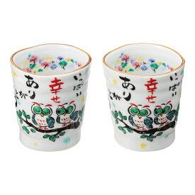 お祝い ギフト夕立窯 感謝ふくろう たーんとカップペア YK589 [マグカップ ペア 陶器]内祝い 記念品 婚礼 結婚