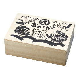 お祝い ギフト夕立窯 めでたい どーんと楕円鉢 赤鯛 B-193 [盛鉢 陶器] 祝い事木箱内祝い 記念品 婚礼 結婚