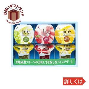 法人ギフト ゼリー詰め合わせ お中元 御中元 お手土産 お年賀 IDC-15 /ひととえ 凍らせて食べるアイスデザート IDC-15