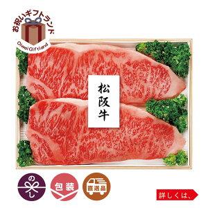食肉詰め合わせ お中元 御中元 お手土産 お年賀 MAR-200F /プリマハム 松阪牛 サーロインステーキ MAR-200F