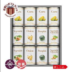 缶詰 瓶詰 スープ 帰歳暮 お歳暮 御歳暮 お手土産 お年賀 AOR-50 /ホテルニューオータニ スープ缶詰セット AOR-50