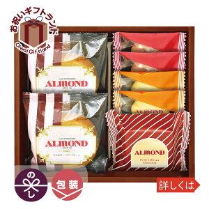 法人ギフト 洋の焼き菓子 おいしい 詰め合わせ お中元 御中元 お手土産 お年賀 ALM-10F /アマンド 焼き菓子詰合せ ALM-10F