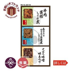 法人ギフト 佃煮詰め合わせ RK10 /柿安本店 料亭しぐれ煮詰合せ RK10