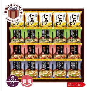 缶詰 瓶詰 スープ HDN-50 /フリーズドライおみそ汁&たまごスープ HDN-50