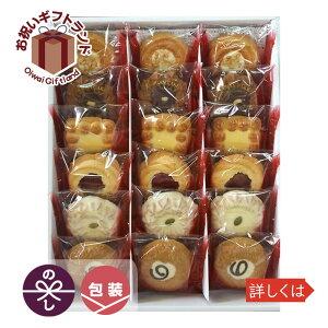 クッキー詰め合わせ お歳暮 御歳暮 お手土産 お年賀 R18 /栄光堂製菓 ロシアケーキ R18