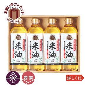 油 オイル お中元 御中元 お手土産 お年賀 BH-4 /ボーソー油脂 ボーソー米油ギフトセット BH-4