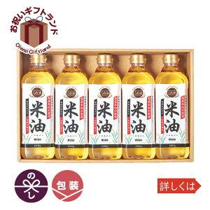油 オイル お中元 御中元 お手土産 お年賀 BH-5 /ボーソー油脂 ボーソー米油ギフトセット BH-5
