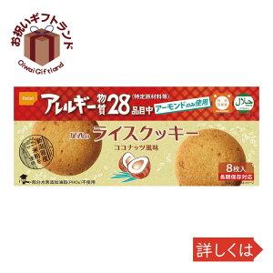 尾西のアルファ米 尾西のライスクッキー ココナッツ風味 44-R| 防災用品 防災食 44-R
