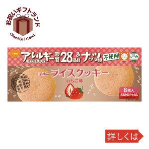 尾西のアルファ米 尾西食品 尾西のライスクッキー いちご味| 防災用品 防災食