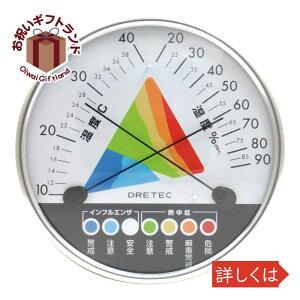 お祝い 温度計 湿度計 O-311WTドリテック 熱中症 インフルエンザ 警告温湿度計 O-311WT