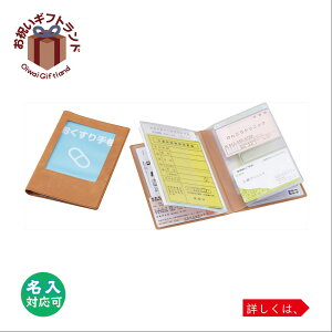 お薬手帳カバー HC-50TC| 粗品 イベント景品 HC-50TC