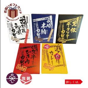 九州ご当地カレーセット 5種入  カレー 詰め合わせ お中元 御中元 お歳暮 御歳暮 お年賀 内祝い