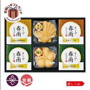 お茶漬け最中 & スープ春雨 IG-20