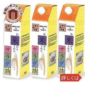 油 オイル お中元 御中元 お手土産 お年賀 KOMEOIL15003P /オリザ油化 健康食生活 お米からとれたサラダ油 食用米油 1500g 3本 KOMEOIL15003P