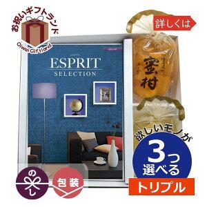 カタログギフト 内祝い 3つ選べる 出産内祝い JEESPRIT010TR /果実ゼリー プラス エスプリ ビビッド 3つもらえる トリプルチョイス JEESPRIT010TR