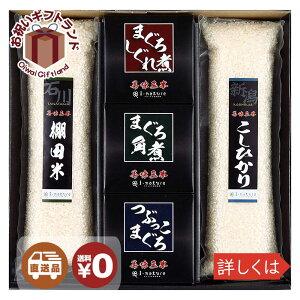 日本のお米セット 美味三米マグロセット KM15002300| 食品詰め合わせ お中元 御中元 お歳暮 御歳暮 お年賀 内祝い KM15002300
