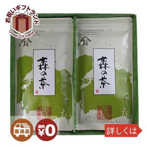 食品詰め合わせ お中元 御中元 お手土産 お年賀 KM15003000 /日本茶セット 森の茶印 平袋2本入 KM15003000